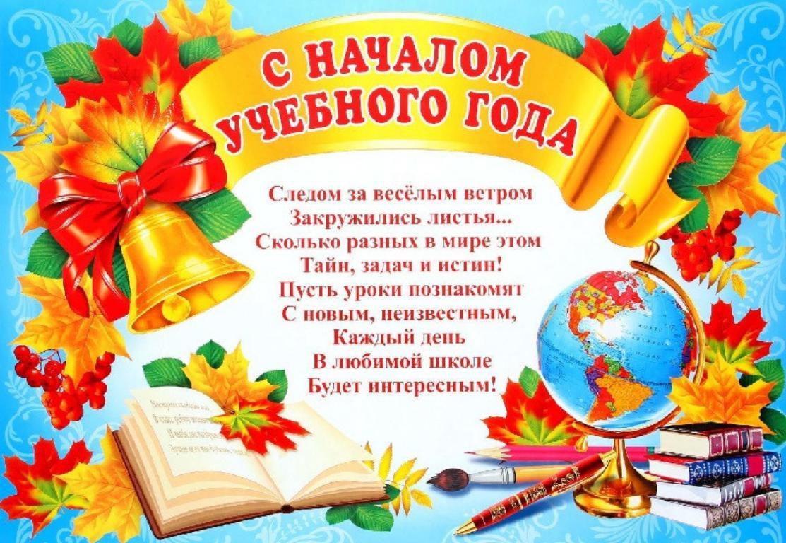 поздравление коллег учителей с 1 сентября в стихах полем сообщения
